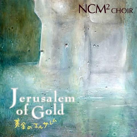"NCM2 結成30周年記念アルバム ""Jerusalem of Gold   黄金のエルサレム"""