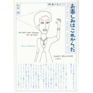 和田誠「お楽しみはこれからだ」