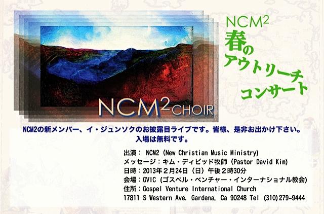 NCM2 春のコンサート 2013 mds