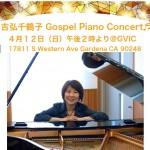 吉弘千鶴子 ゴスペルピアノ・コンサート