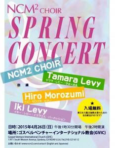NCM2スプリングコンサート4-2015final