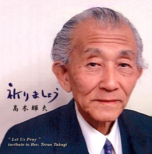 rev_teruo_takagi_cd