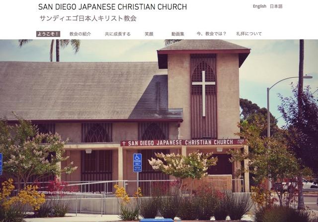 「人生、やりなおせる!」井上薫牧師〜 サンディエゴ日本人教会ピクニック礼拝