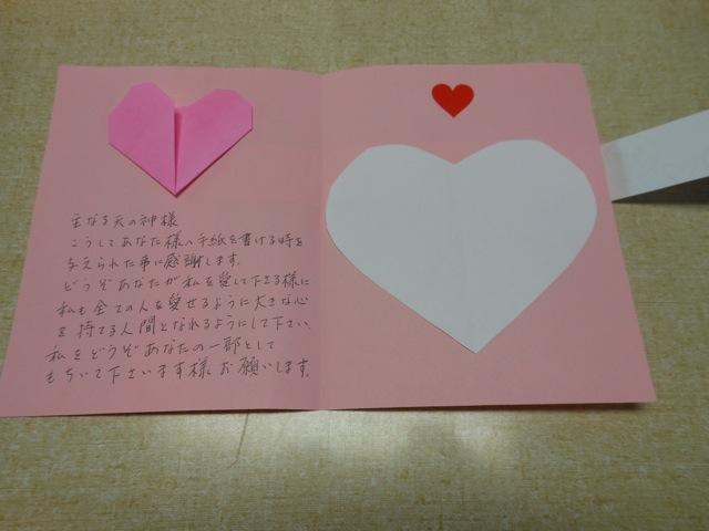 バレンタインデーカード5-8
