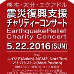 震災復興支援チャリティー・コンサート(報告2)