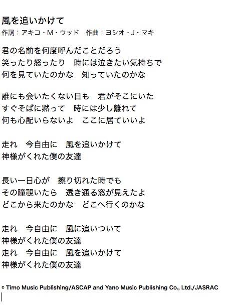Kazewo_Oikakete_Kashi