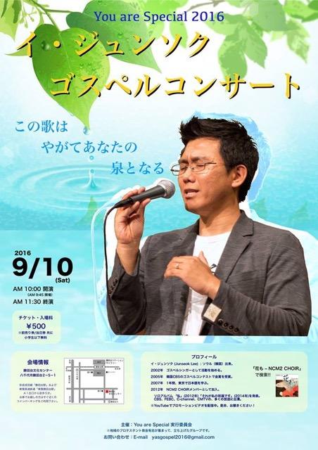 イ・ジュンソク ゴスペルコンサート | 勝田台文化センターホール(千葉県八千代市 )