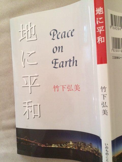 地に平和_書籍