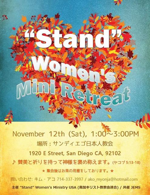 """Stand"" Women's Mini Retreat〜女性ためのミニ・リトリート"