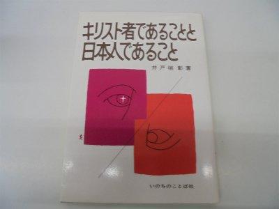 井戸垣彰著「キリスト者であることと日本人であること」