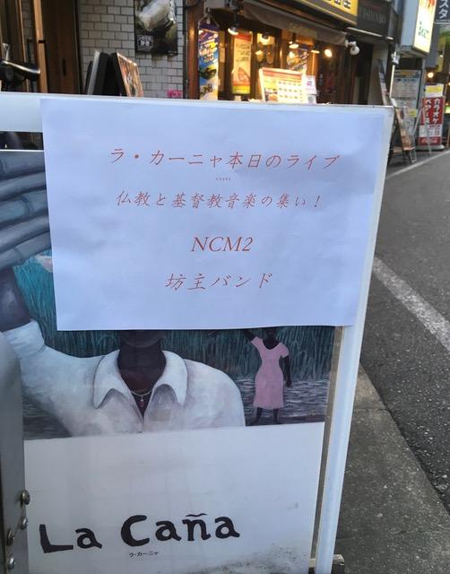 仏教と基督音楽の集い! at 下北沢ラカーニャ