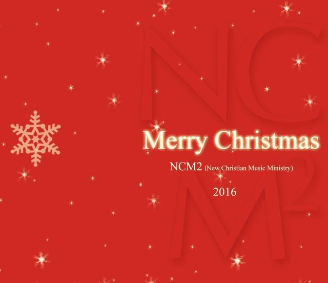Merry Christmas! 2016年も私たちNCM2を支えて下さった皆様に心より御礼申し上げます。