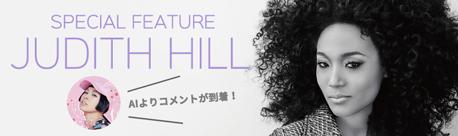 ジュディス・ヒル(Judith Hill)@ビルボードライブ東京