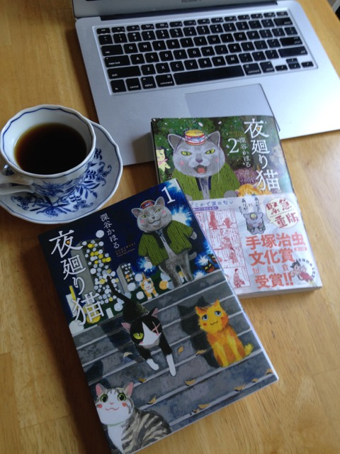 『夜廻り猫』遠藤平蔵〜喜ぶ者といっしょに喜び、泣く者といっしょに泣きなさい・・