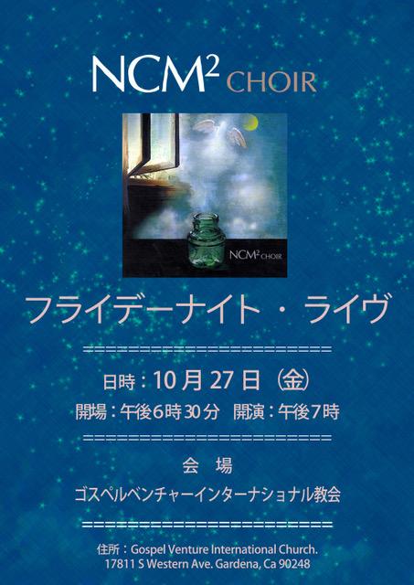 10月27日(金)午後7時30分 | NCM2 フライデーナイト・ライヴ