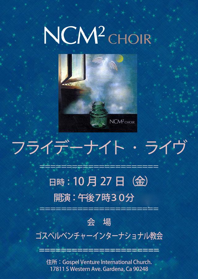 NCM2 フライデーナイトライブ_2017