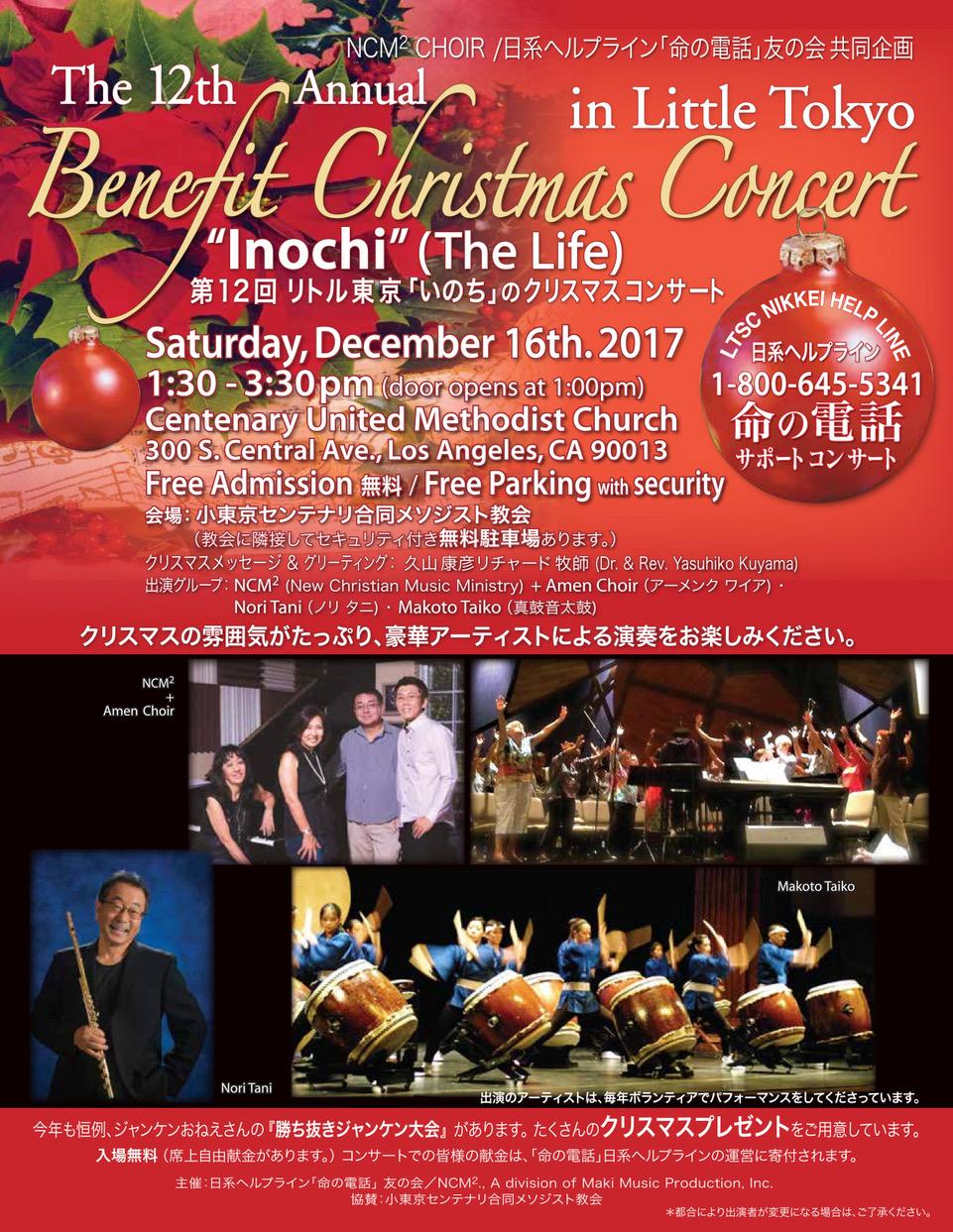 第12回 リトル東京「いのち」のクリスマスコンサート