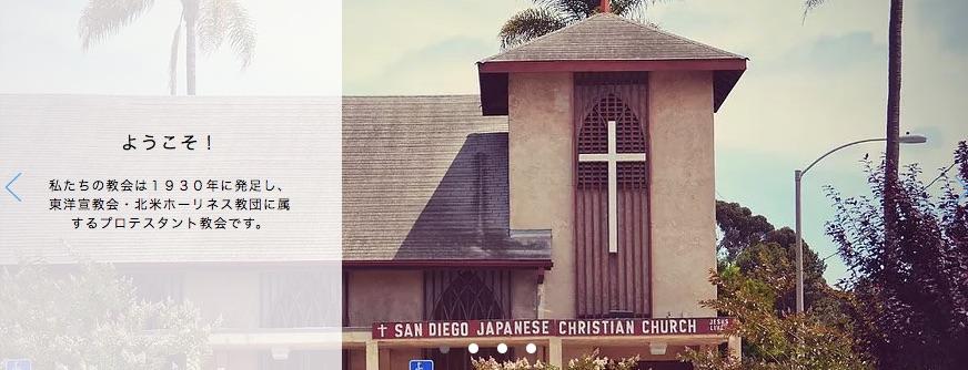 サンディエゴ日本人教会「グッド・フライデー礼拝」