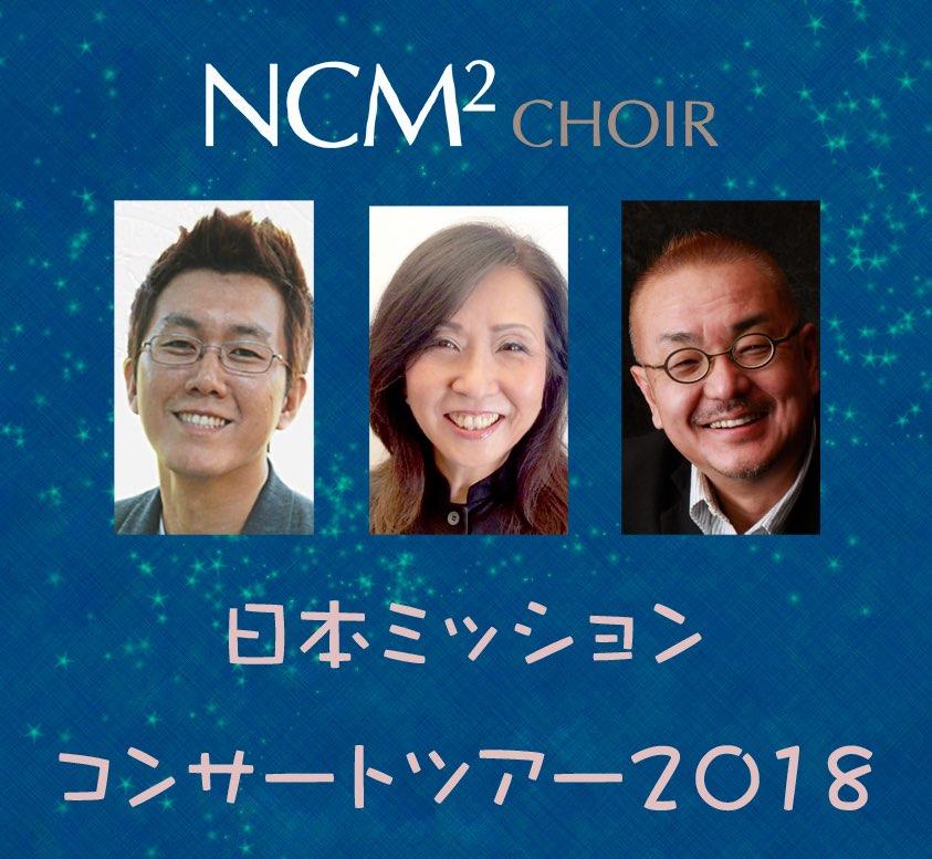 NCM2 CHOIR 日本ミッションツアー 2018