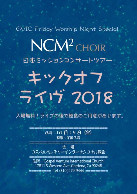 NCM2 キックオフ・ライブ 2018