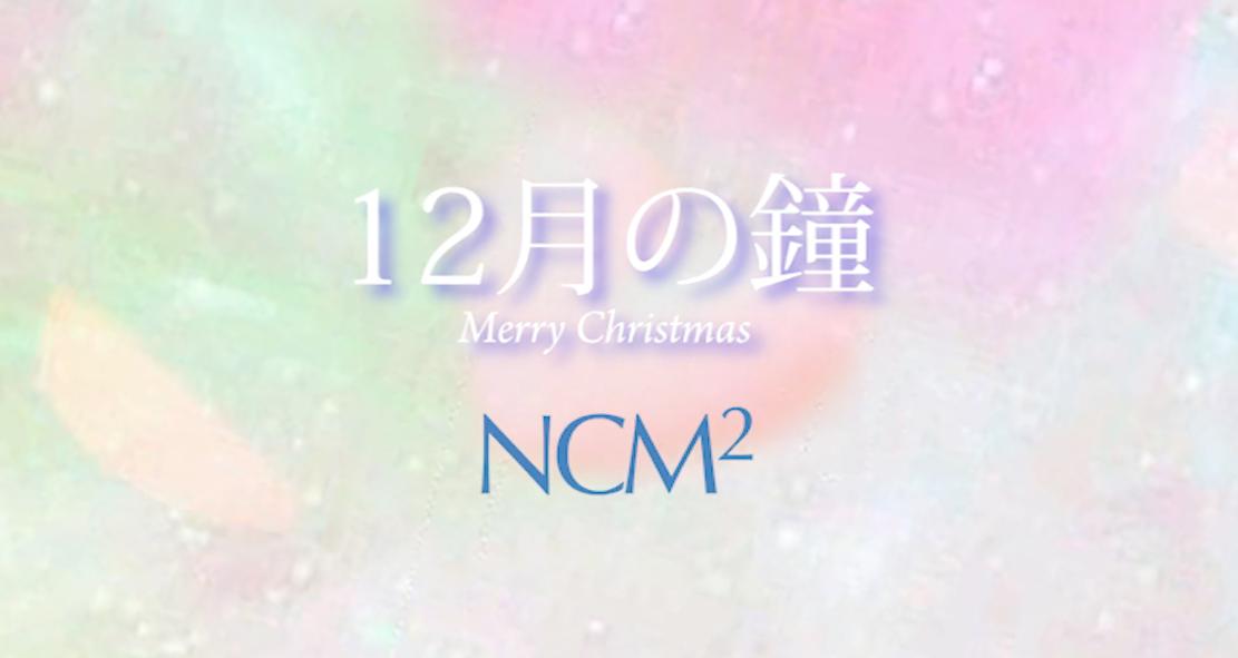 12月の鐘〜Merry Christmas 2018