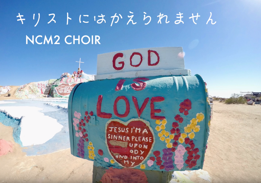 【聖歌】キリストにはかえられません | NCM2 CHOIR