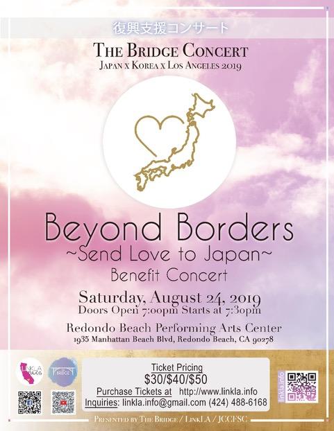 あなたの隣人を愛しなさいーブリッジ復興支援コンサート、国境を越えて