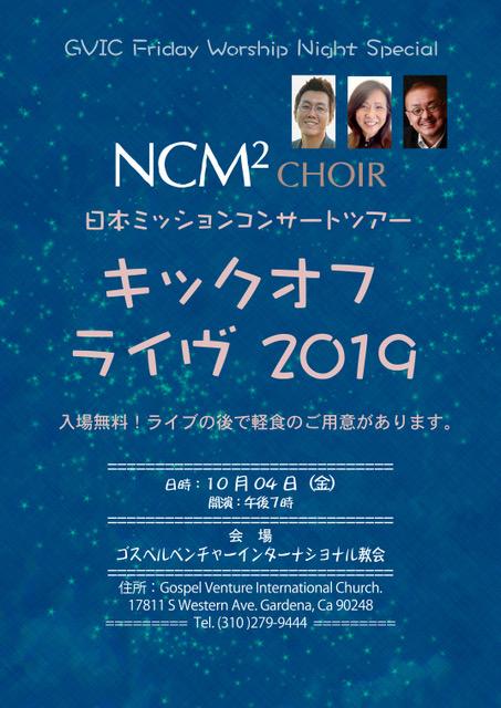 NCM2 キックオフ・ライブ  10.04.2019