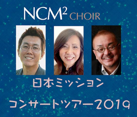 【ご報告】NCM2  日本ミッション・コンサートツアー2019
