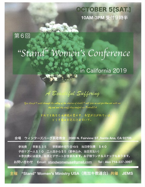 Stand Women's Conference―女性のための賛美、祈り、交わり、伝道