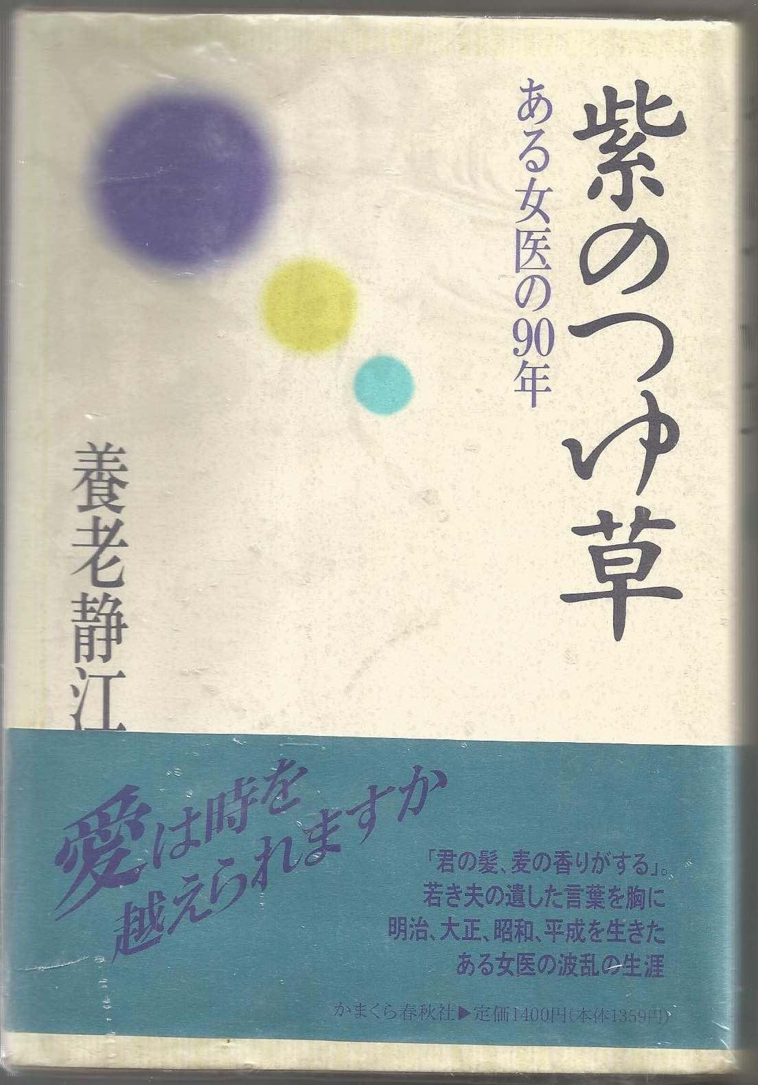 """「紫のつゆ草」(""""業(ごう)""""のなせる業(わざ))"""