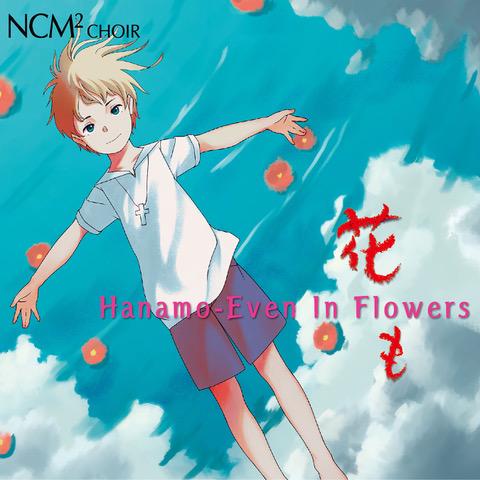 「花も」英語バージョン | Hanamo – Even In Flowers