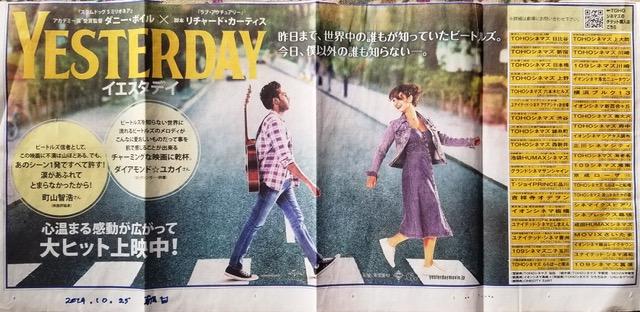 """映画「Yesterday」=""""What if""""の世界"""