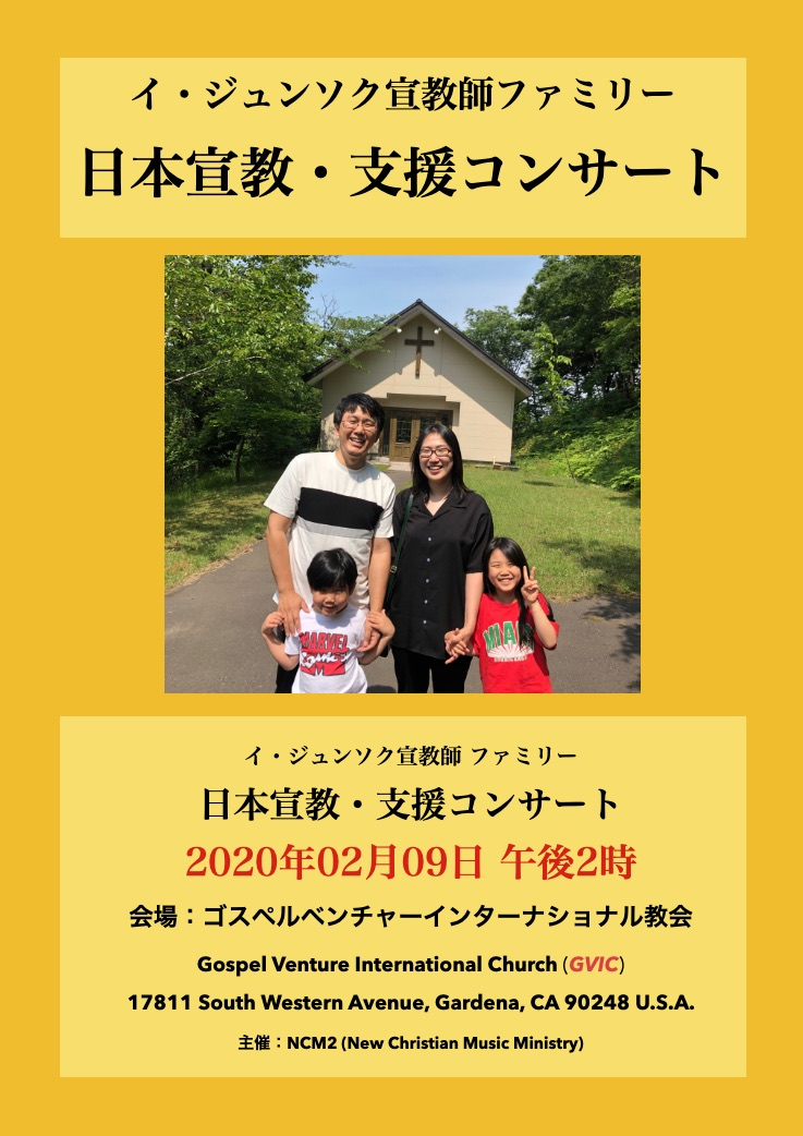 NCM2_イ・ジュンソク日本宣教支援コンサート